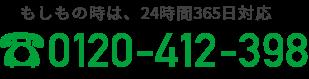 もしもの時は、24時間365日対応 0120-412-398