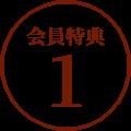 会員特典1