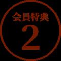 会員特典2