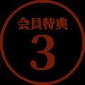 会員特典3
