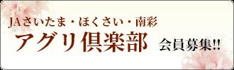 JAアグリホールくき アグリ倶楽部会員募集!!