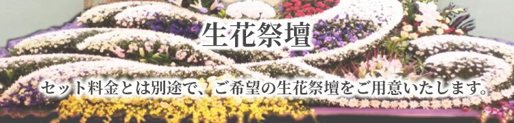 生花祭壇 セット料金とは別途で、ご希望の生花祭壇をご用意いたします。