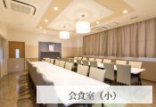会食室(小)