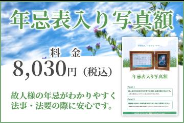 年忌表入り写真額 7,300円(税別)
