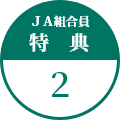 JA組合員特典1