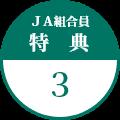 JA組合員特典3