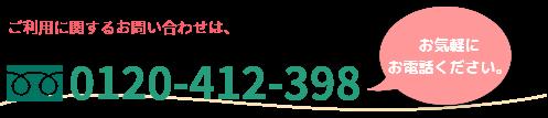 ご利用に関するお問合せは、JA葬祭むさしの村 フリーダイヤル 0120-412-398 お気軽にお電話ください