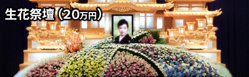 生花祭壇(20万円)